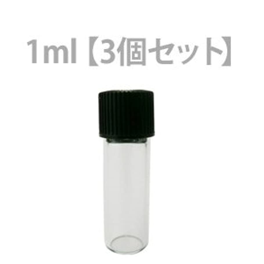 壮大大放棄するバイアル透明ガラス瓶 1ml (3個セット) 【化粧品容器】