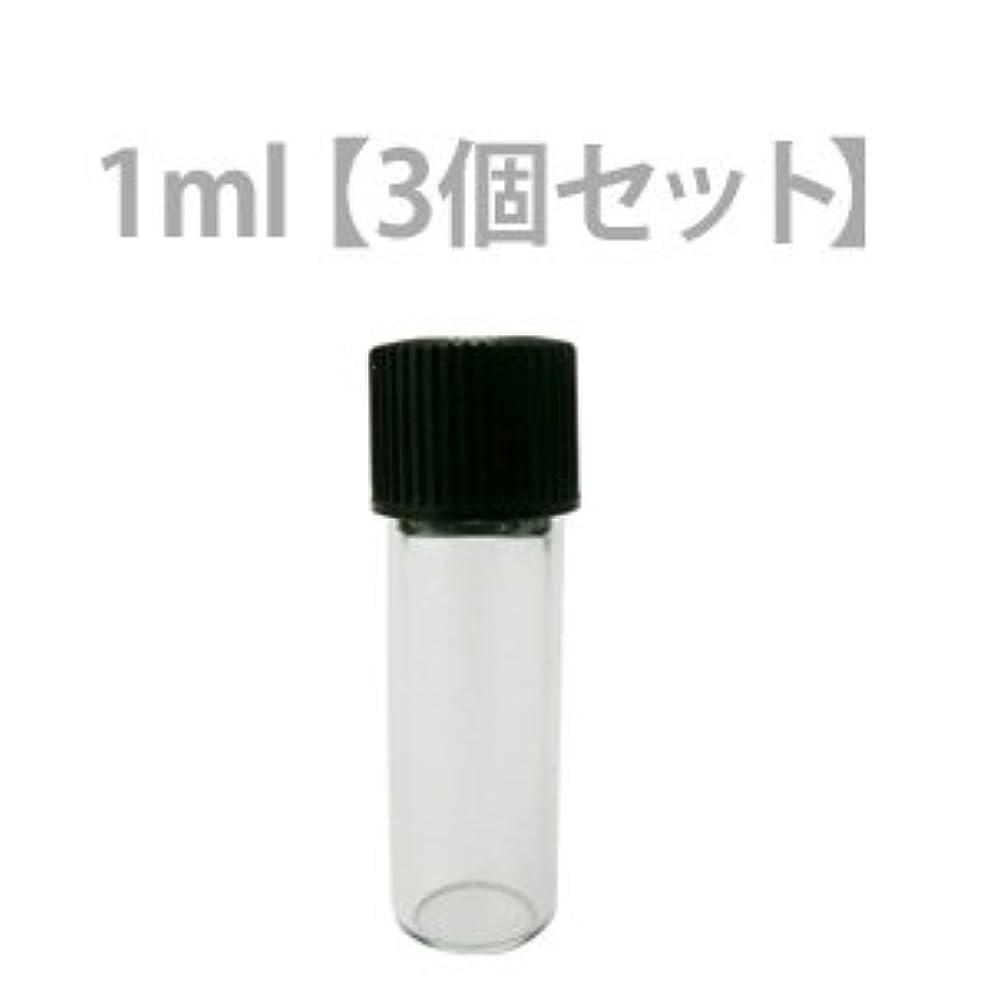 バイアル透明ガラス瓶 1ml (3個セット) 【化粧品容器】