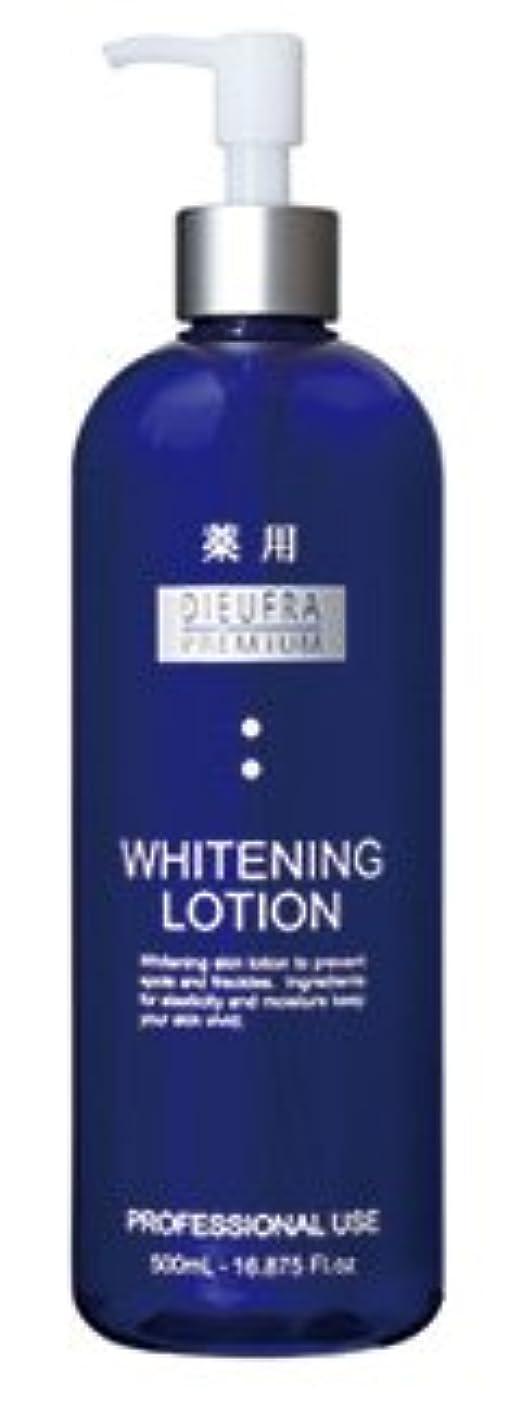 保守的美容師オーバードローデュフラ プレミアム ホワイトニングローション 500ml(医薬部外品)
