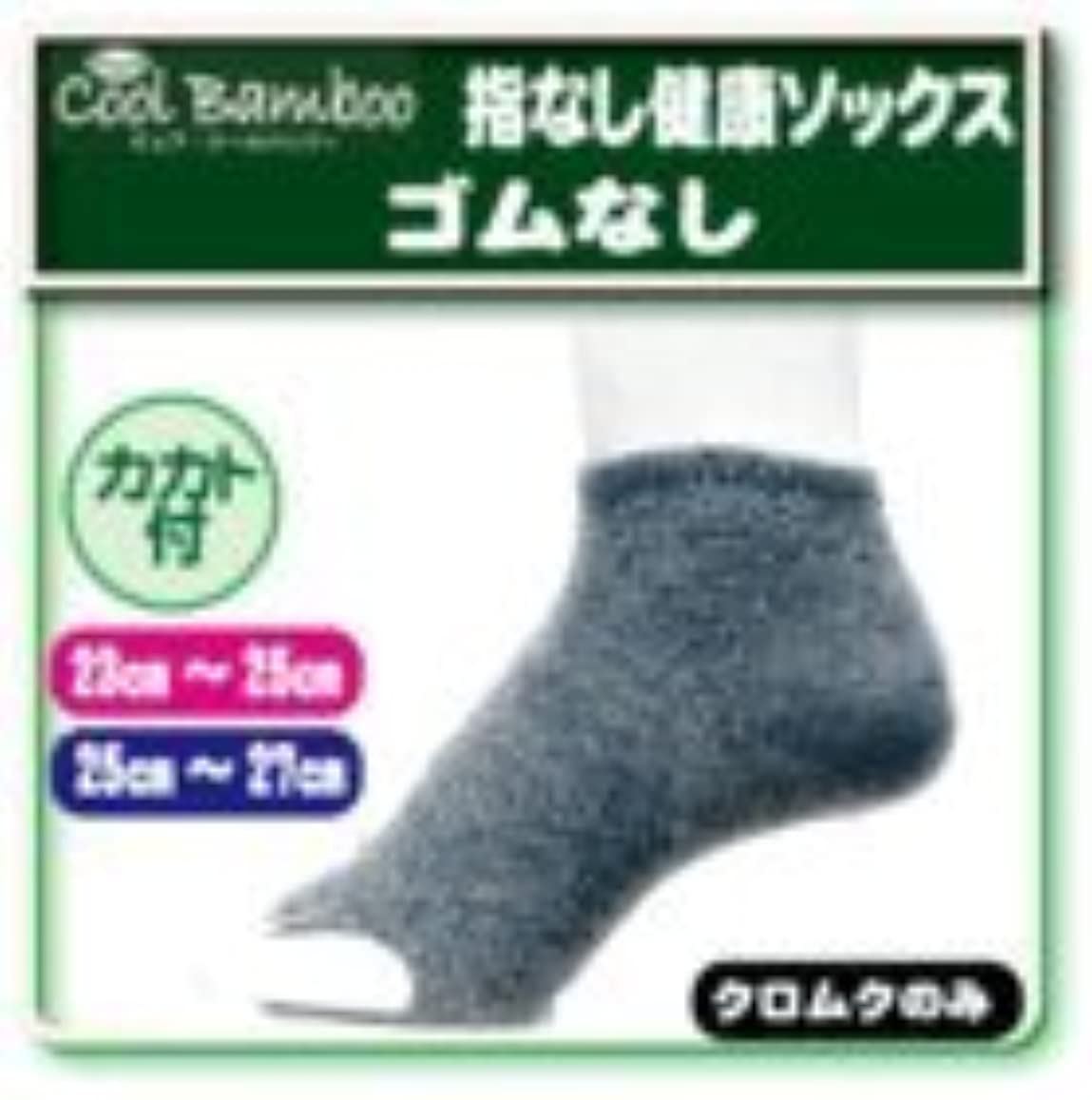 【ルボック】 指なし健康ソックスシリーズ  クロムク 指なし ゴムなし  サイズ:2種 (L(25cm~27cm))