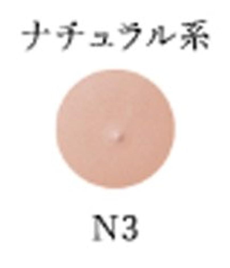 性差別小道師匠オリリー ナチュラルカバーファンデーション(リフィル)<ケース別売> 《12g》<カラー:N3>