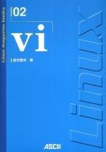 vi (Linux magazine books)の詳細を見る