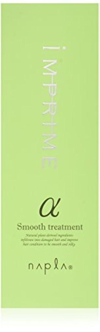 不良品続編パニック【X3個セット】 ナプラ インプライム トリートメント アルファ (スムース:さらさら) 200g