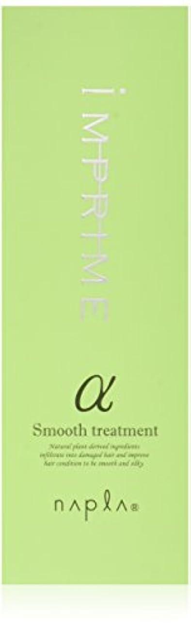 繊細磨かれたベアリング【X3個セット】 ナプラ インプライム トリートメント アルファ (スムース:さらさら) 200g