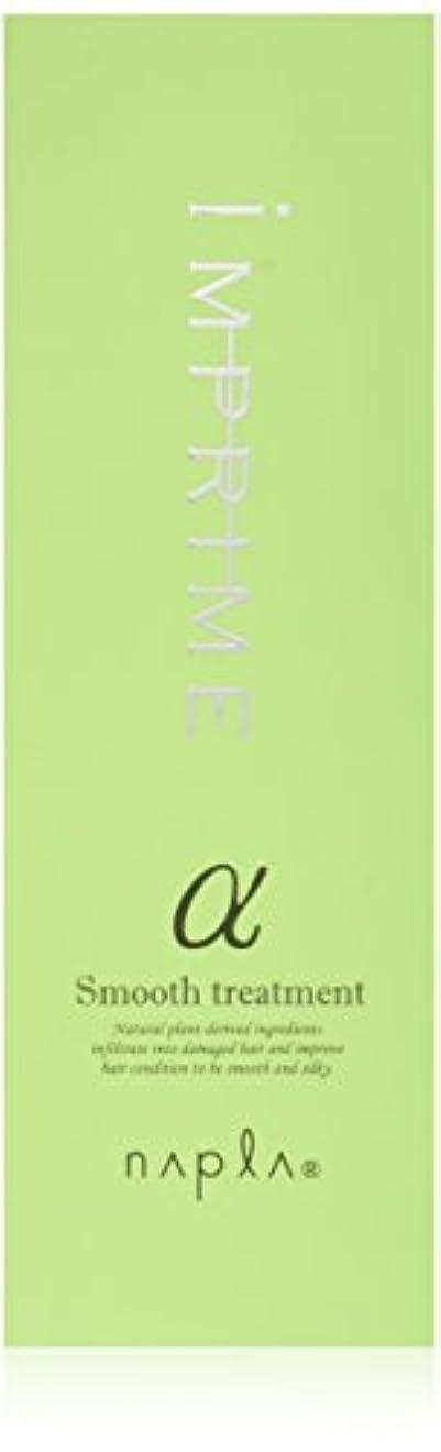 地区ヘルパー瞑想的【X3個セット】 ナプラ インプライム トリートメント アルファ (スムース:さらさら) 200g