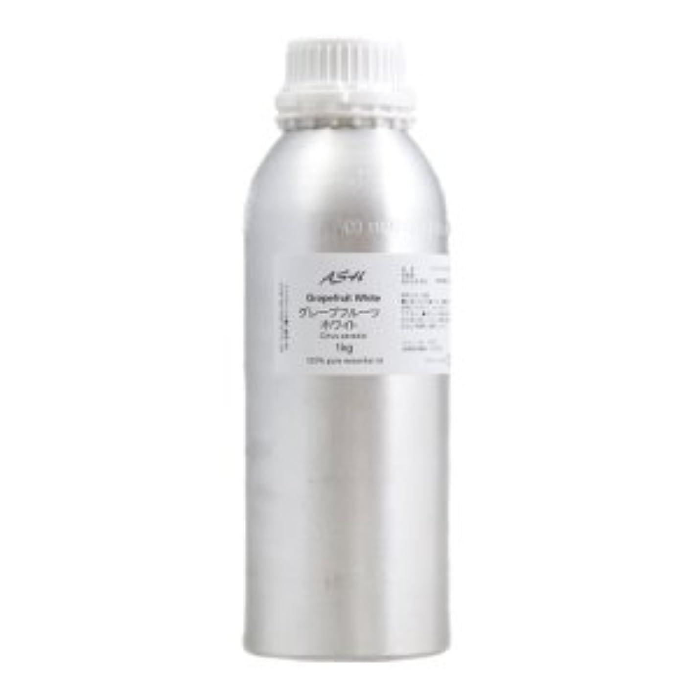手錠満たすに同意するASH グレープフルーツホワイト エッセンシャルオイル 業務用1kg AEAJ表示基準適合認定精油