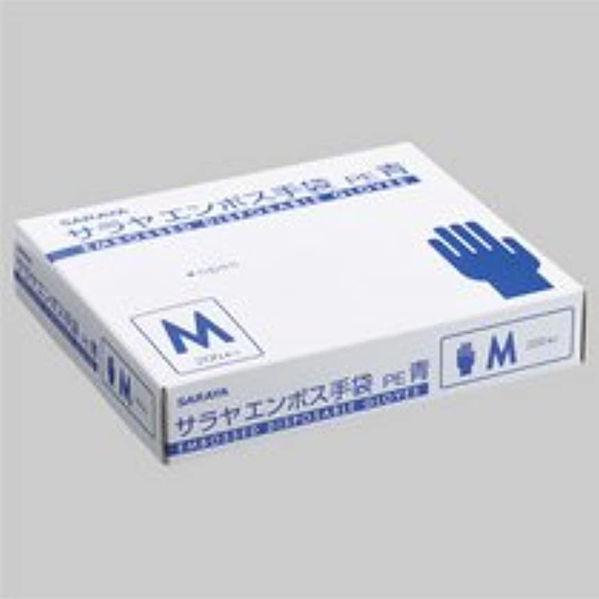 メンテナンスバリア事実上サラヤ エンボス手袋 PE青 M 51094 1セット(2000枚:200枚×10箱)