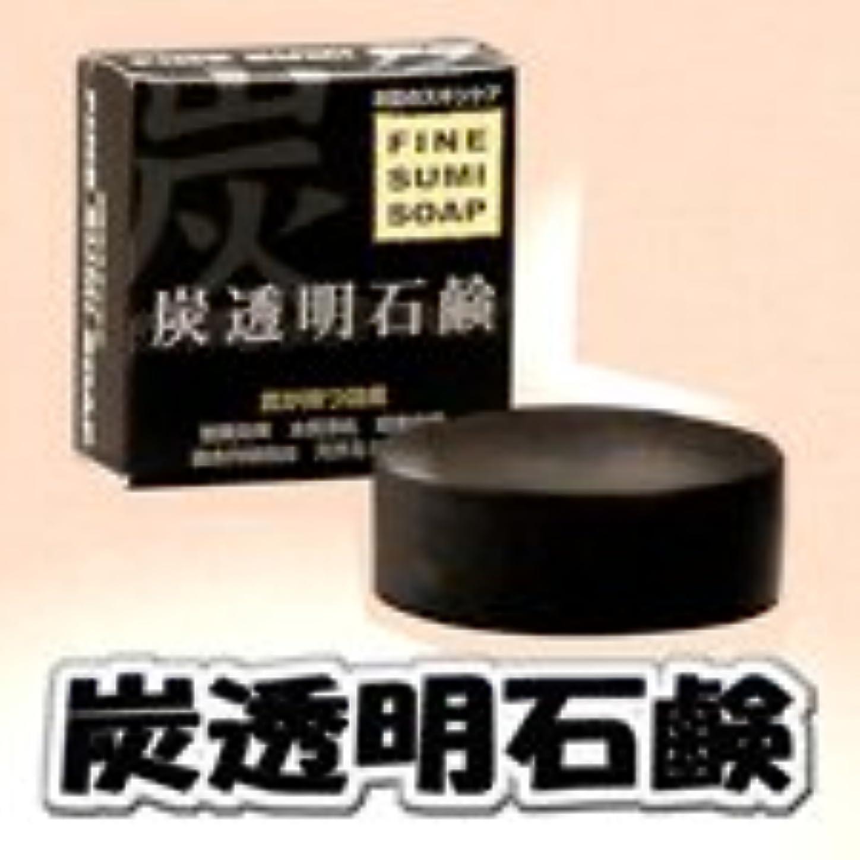 暖かく抑制する明快阪本高生堂 (ファインコスメティックス) 炭透明石鹸