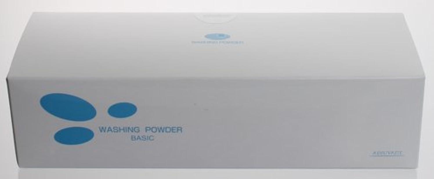 堀調整可能文明化アジュバン ウォッシングパウダー 1.2g×80包