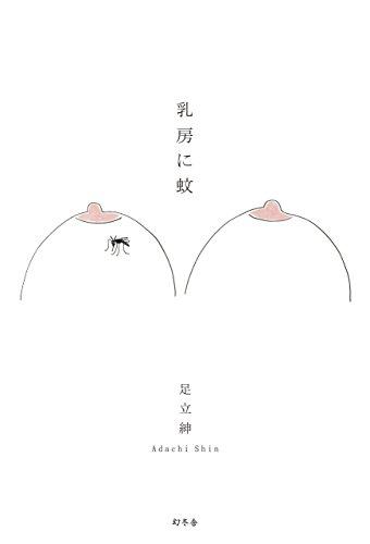 乳房に蚊の詳細を見る