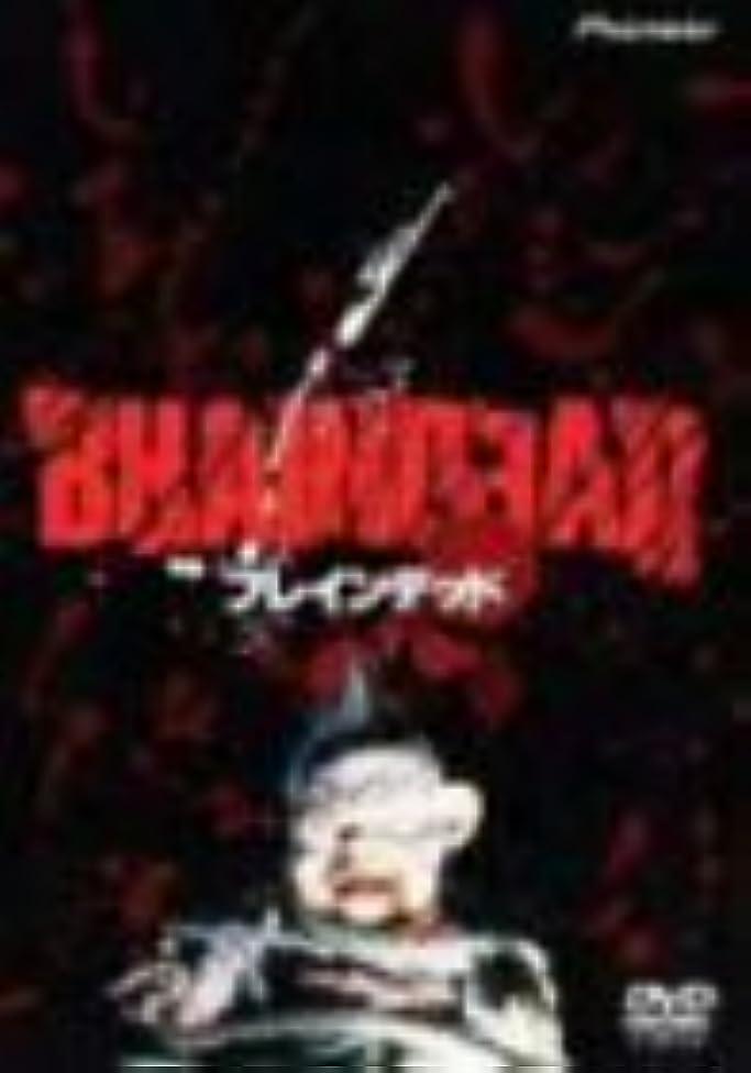 政治家左マトンブレインデッド [DVD]