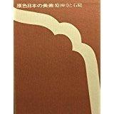 原色日本の美術 10