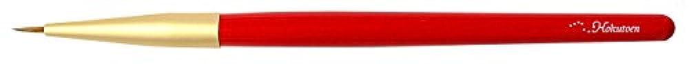 撤回する水曜日メナジェリー熊野筆 北斗園 HBSシリーズ アイラインブラシ(赤金)