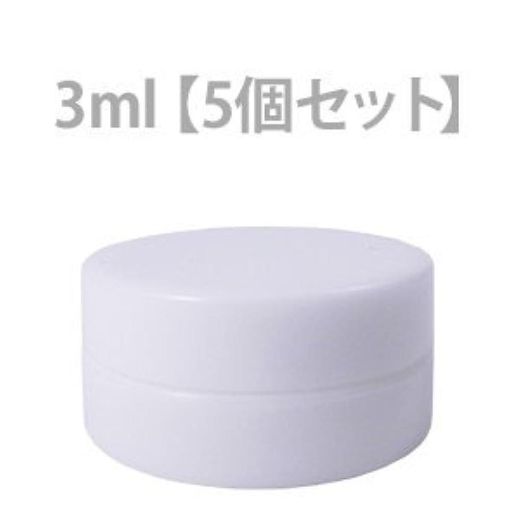ガラスペナルティ配管クリーム用容器 化粧品容器 3ml 5個セット