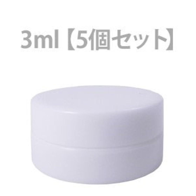 勢いふざけた枯渇クリーム用容器 化粧品容器 3ml 5個セット