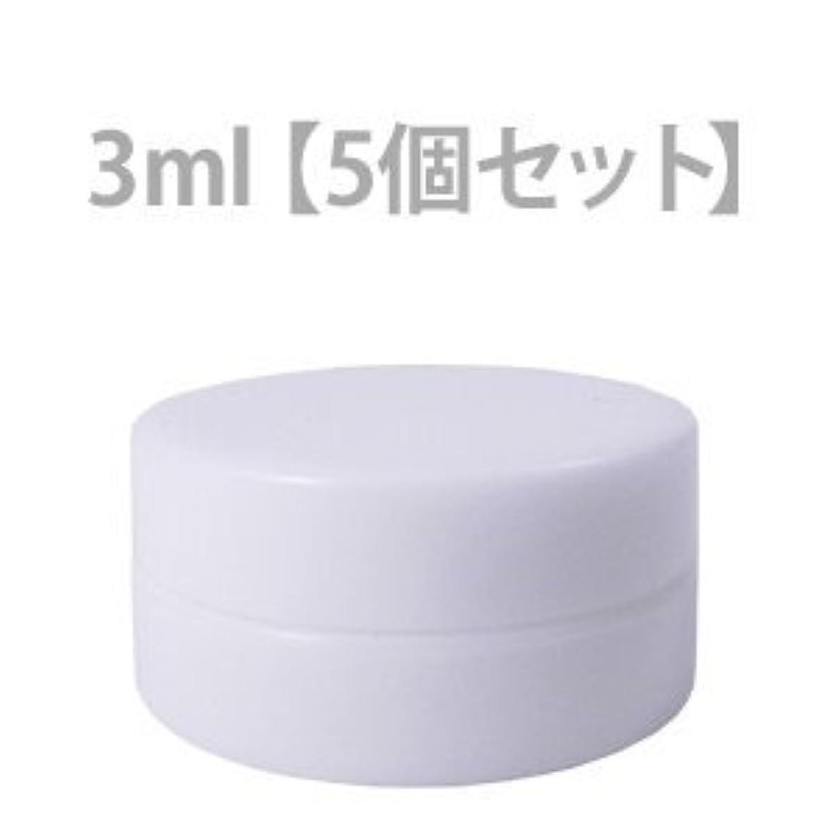 トレイドラッグ警官クリーム用容器 3ml (5個セット) 【化粧品容器】