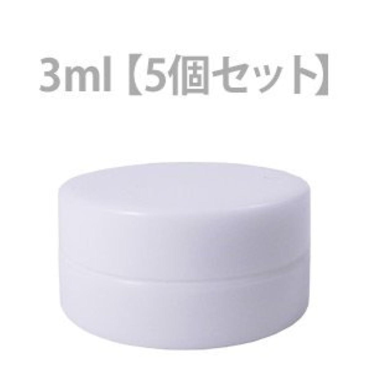 夏生物学世界的にクリーム用容器 化粧品容器 3ml 5個セット
