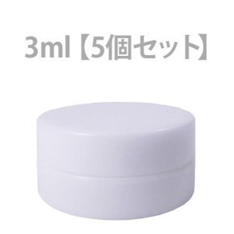 クリーム用容器 3ml (5個セット) 【化粧品容器】
