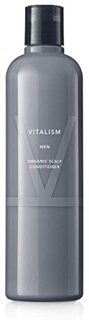 小切手筋肉の答えバイタリズム(VITALISM) スカルプケア コンディショナー for MEN (男性用) 350ml [リニューアル版]