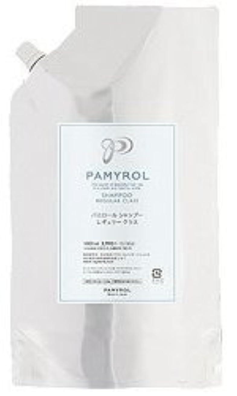 前提条件トマト感謝するパミロール シャンプー レギュラー クラス 1000mL(パウチ)