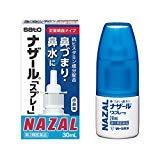 【第2類医薬品】ナザール「スプレー」(ポンプ) 30mL ×3