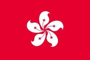 世界の国旗 香港[ホンコン] 国旗 [120×180cm 高級テトロン製]
