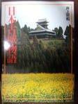 日本古城物語
