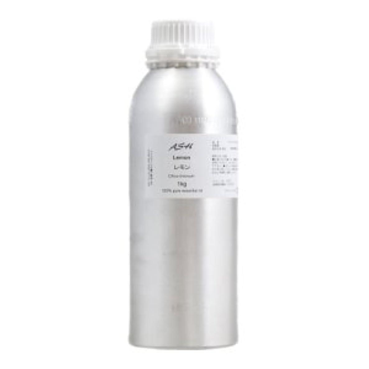 銀河最も早い盗難ASH レモン エッセンシャルオイル 業務用1kg AEAJ表示基準適合認定精油