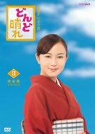 どんど晴れ 完全版DVD-BOX2