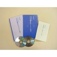 河合隼雄連続講演 「こころを処方する ユングの心理学」 CD6枚