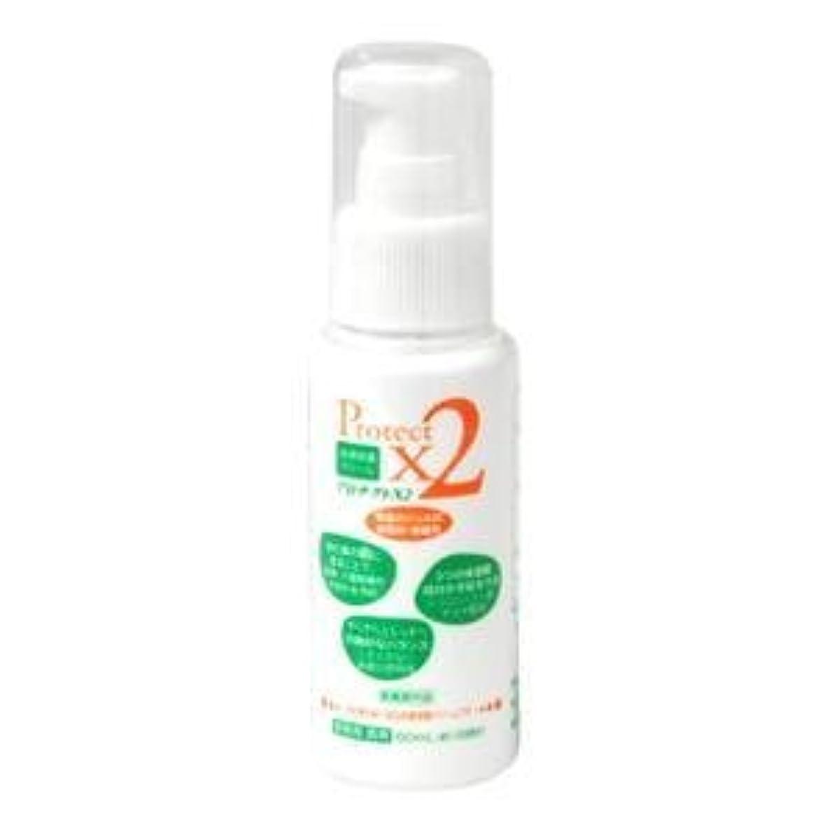 赤外線生きる香水【敏感肌用/手荒れがひどい方に】 プロテクトX2  お肌を保護する高機能クリーム (60ml)