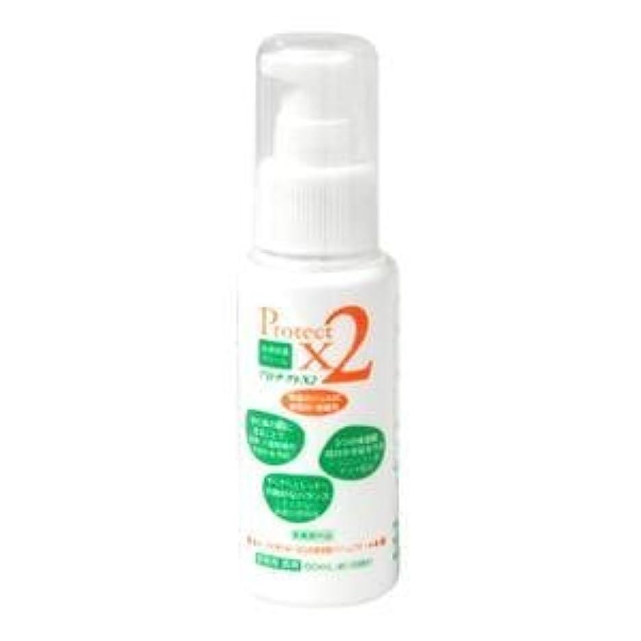 錆び決定する辞書【敏感肌用/手荒れがひどい方に】 プロテクトX2  お肌を保護する高機能クリーム (60ml)
