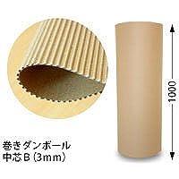 ガラスなど割れ物の緩衝材に!3mm厚の片面ダンボール(1000mm×50m)1本