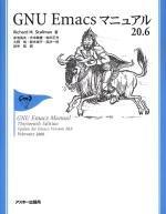 GNU Emacsマニュアル20.6