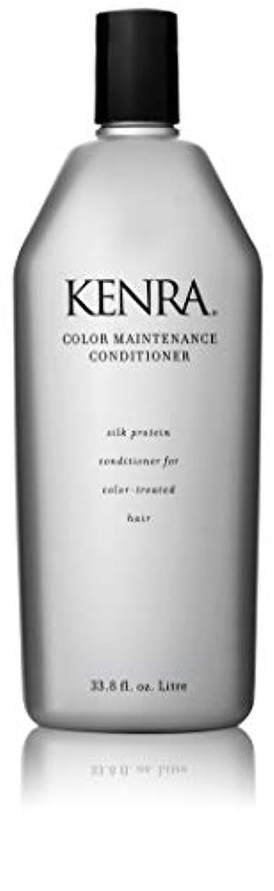 お金カバー充実Kenra Color Maintenance Conditioner 975 ml or 33oz (並行輸入品)