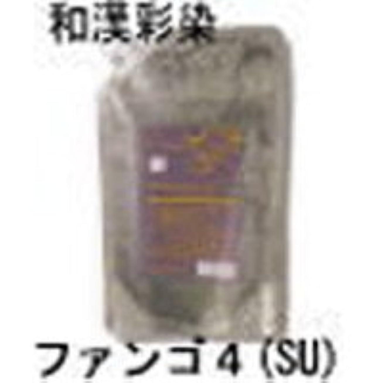 謝罪シネウィ不名誉グランデックス アルティゾラ APT 和漢彩染 ファンゴ4 スーパーボリュームアップ SU 800g