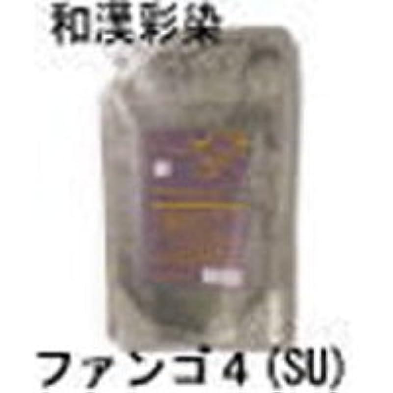 アテンダントホスト元気グランデックス アルティゾラ APT 和漢彩染 ファンゴ4 スーパーボリュームアップ SU 800g