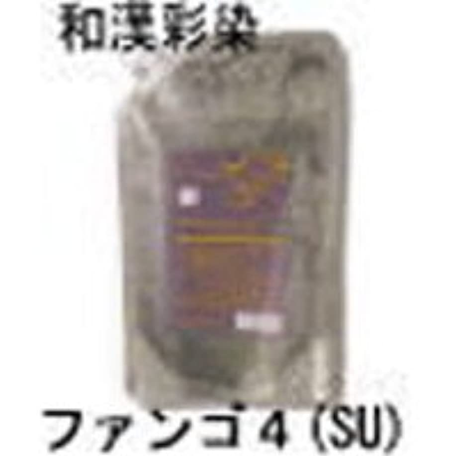内陸インチリングレットグランデックス アルティゾラ APT 和漢彩染 ファンゴ4 スーパーボリュームアップ SU 800g