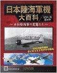 日本陸海軍機大百科全国版 2009年10月7日号