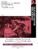 ジークフリート:舞台祝祭劇『ニーベルングの指環』第2日 (ワーグナー・オペラ対訳シリーズ)