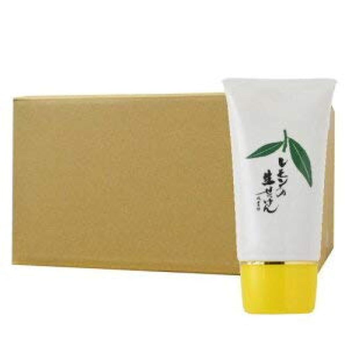 驚いた泣く成人期UYEKI美香柑レモンの生せっけん70g×60個セット