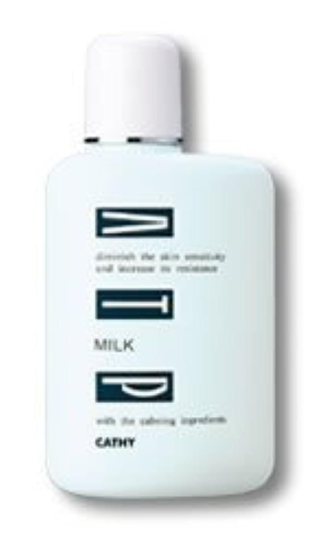 何よりもスリッパベジタリアンカシー化粧品 CATHY ATP ミルク 150mL