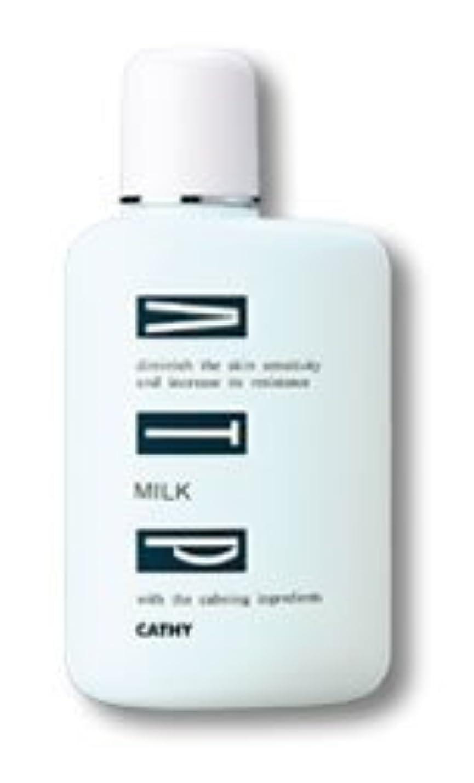 標準好意減らすカシー化粧品 CATHY ATP ミルク 150mL