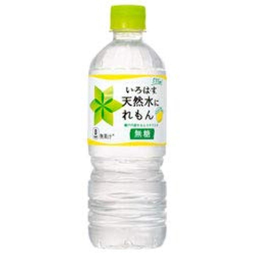 疑い者ポンプ膨らみコカコーラ い?ろ?は?す(いろはす) 天然水にれもん 555mlペットボトル×24本入×(2ケース)