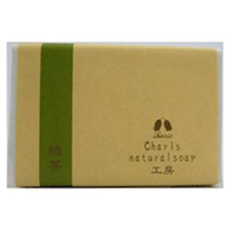 調和のとれたバーベキューブレスカリス ナチュラルソープ工房 緑茶石鹸 90g コールドプロセス製法