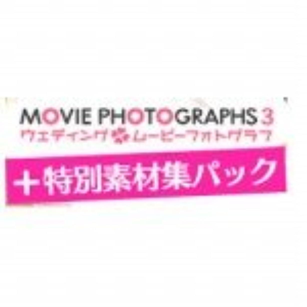 直面するお嬢月Wedding MOVIE PHOTOGRAPHS 3 +素材集パック