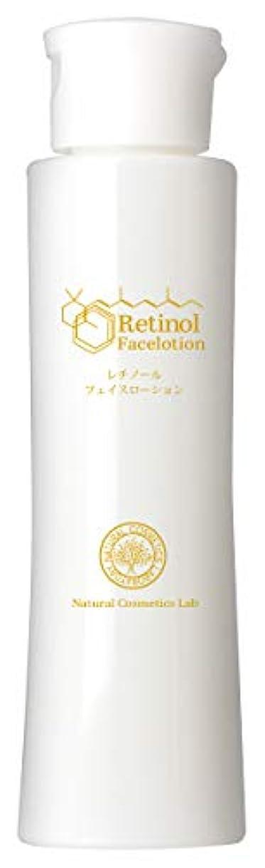 未使用誘導憂慮すべきレチノール 化粧水 150ml