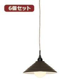 YAZAWA 6個セットペンダントライト1灯E26電球なし ...