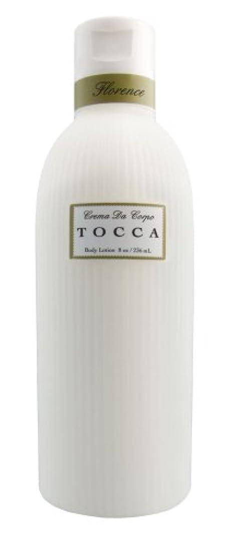 礼拝夏疫病TOCCA(トッカ) ボディーケアローション フローレンスの香り 266ml