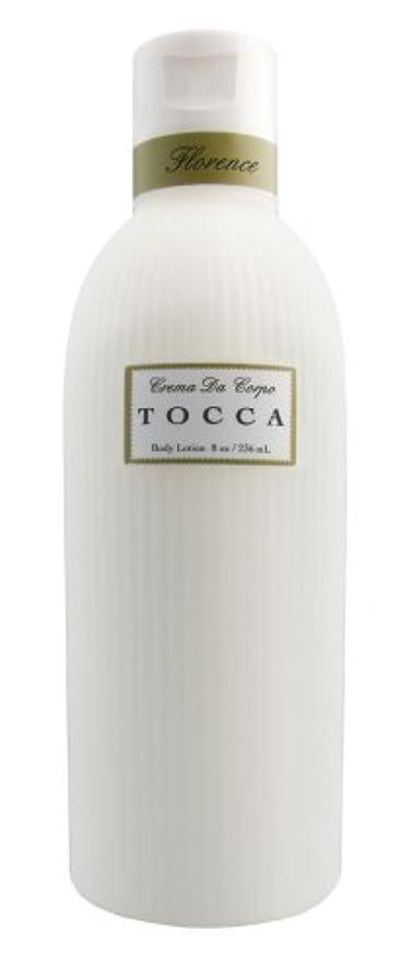 サワー公然と元気なTOCCA(トッカ) ボディーケアローション フローレンスの香り 266ml